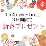 Pasco夢パン工房 新春プレゼント!1/4~1/6